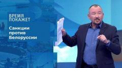 Время покажет. Евросанкции для Белоруссии 20.08.2020