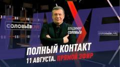 Полный контакт. Белоруссия в огне. Итоги выборов. Задержание россиян 11.08.2020