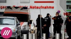 «Журналистов и полицейских больше, чем врачей». Навального начали обследовать в берлинской клинике