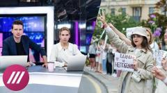 Дождь. «Захват власти» В Беларуси возбудили уголовное дело против оппозиции от 20.08.2020