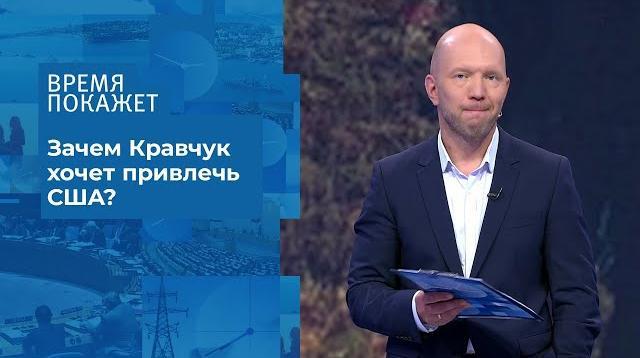 Время покажет 03.08.2020. Переговоры в Минске