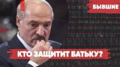 Лукашенко и пустота. Кто защитит «батьку»? Бывшие