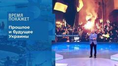 Время покажет. Украинские перевороты 17.08.2020