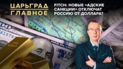 Царьград. Главное. Fitch новые «адские санкции» отключат Россию от доллара 31.08.2020
