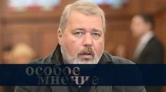 Особое мнение. Дмитрий Муратов от 07.08.2020
