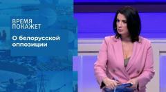 Время покажет. Кто и куда ведет Белоруссию 03.09.2020