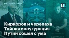 Киркоров и черепаха. Тайная инаугурация. Путин сошел с ума