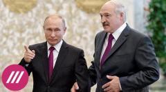 Дождь. Путин и Лукашенко играют за одну команду. Здесь и сейчас от 30.09.2020