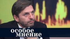 Особое мнение. Николай Усков от 16.09.2020