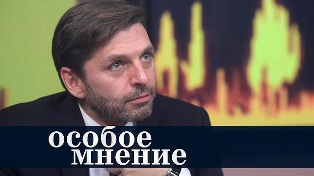 Особое мнение 16.09.2020. Николай Усков