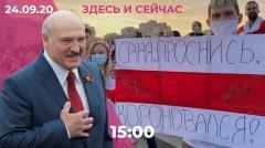 Дождь. Беларусь после тайной инаугурации Лукашенко. Вторая волна COVID в России от 24.09.2020