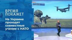Время покажет. Украинский ответ России 24.09.2020