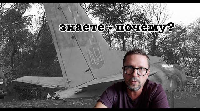 Анатолий Шарий 29.09.2020. Самолет. Интересная деталь