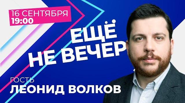 Телеканал Дождь 16.09.2020. Еще не вечер. Леонид Волков