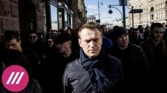 Дождь. Как Навального и его близких более 10 лет разрабатывают подразделения ФСБ. Здесь и сейчас от 17.09.2020