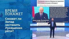 Время покажет. Сможет ли запад заставить Лукашенко уйти от 28.09.2020