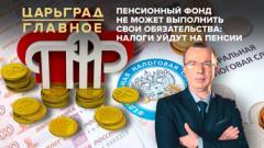 Царьград. Главное. Пенсионный фонд не может выполнить свои обязательства: налоги уйдут на пенсии 15.09.2020