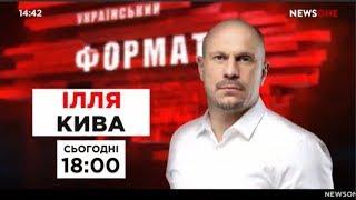 Украинский формат 16.09.2020. Предисловие. Илья Кива