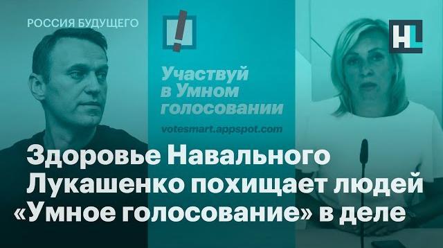 Алексей Навальный LIVE 10.09.2020. Здоровье Навального. Лукашенко похищает людей. «Умное голосование» в деле