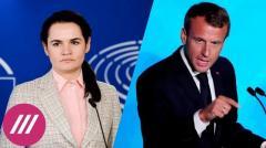 Дождь. Что Тихановская будет обсуждать с президентом Франции Макроном от 29.09.2020