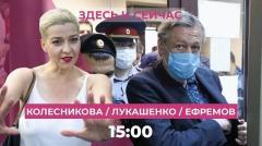 Дождь. Колесникову задержали. Лукашенко дает интервью российским СМИ. Ефремову дали 8 лет. Здесь и Сейчас от 08.09.2020