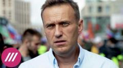 Дождь. «Список Навального». Какие санкции могут грозить России после отравления оппозиционера от 22.09.2020