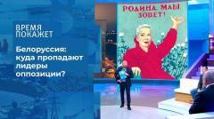 Время покажет. Белоруссия: ичезновение Марии Колесниковой 09.09.2020