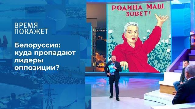 Время покажет 09.09.2020. Белоруссия: ичезновение Марии Колесниковой