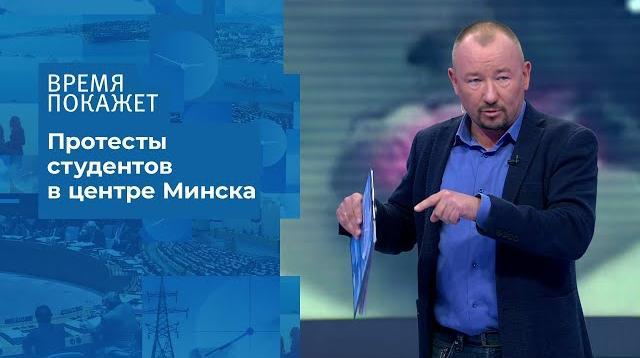 Время покажет 02.09.2020. Белоруссия: протест студентов