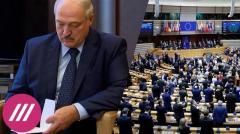Дождь. «Лукашенко в изоляции». Европарламент не признал его президентом, поддержал оппозицию и санкции от 17.09.2020