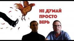 Анатолий Шарий. Вопросы по Навальному - это плохо от 09.09.2020