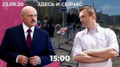 Лукашенко провел тайную инаугурацию. Навального выписали из стационара. Здесь и сейчас