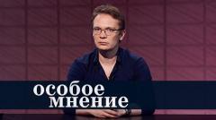 Особое мнение. Кирилл Мартынов от 30.09.2020