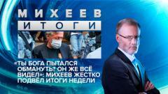 Итоги недели с Сергеем Михеевым. Ты бога пытался обмануть? Он же видел: Михеев жестко подвел итоги недели 04.09.2020