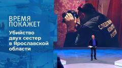 Время покажет. Трагедия в Ярославской области 18.09.2020