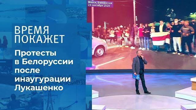 Время покажет 24.09.2020. Белоруссия: протесты против инаугурации