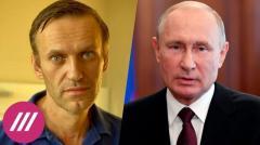 """Дождь. Хлебнул """"Новичка"""", чтобы нагадить родине. Дмитрий Орешкин о том, как Путин троллит Навального от 23.09.2020"""