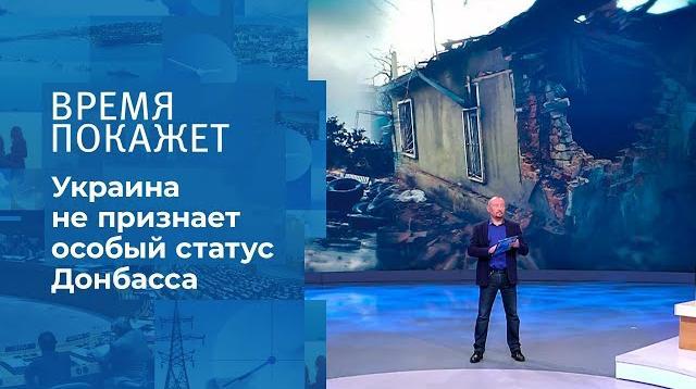 Время покажет 18.09.2020. Украина о статусе Донбасса