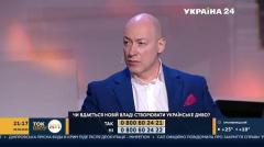Дмитрий Гордон. Ни о каком украинском чуде от новой власти речи уже не идет и ждать его не надо от 12.09.2020