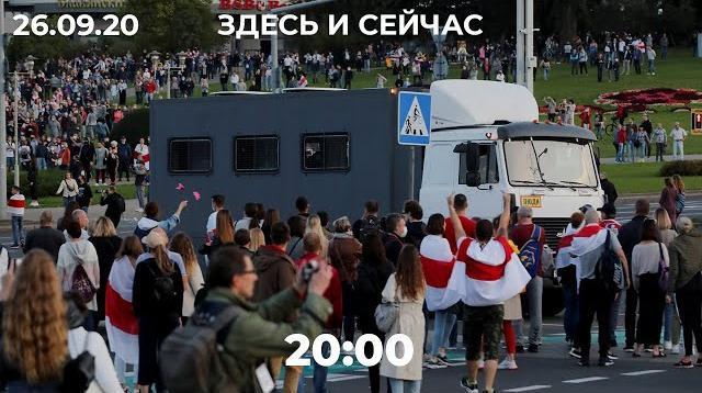 Телеканал Дождь 26.09.2020. В Беларуси преследуют журналистов. Марш-инаугурация Тихановской