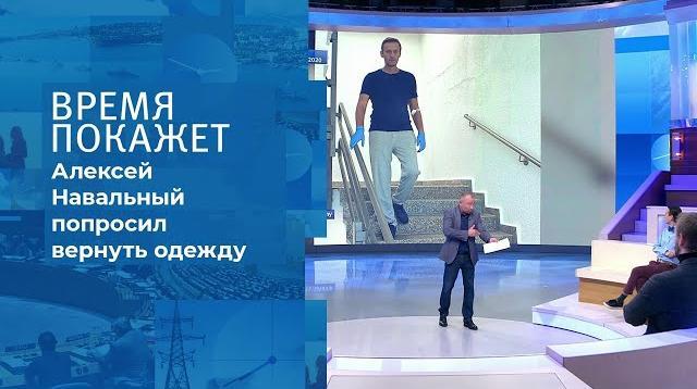 Время покажет 22.09.2020. Дело Навального: одежда как улика