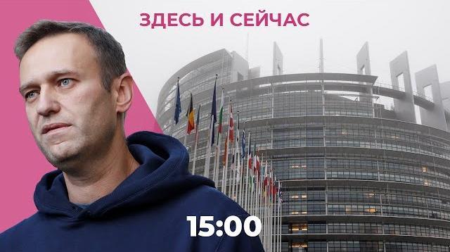 Телеканал Дождь 17.09.2020. «Новичок» нашли на бутылке из номера Навального. Европарламент требует санкций против Лукашенко