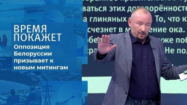 Время покажет 15.09.2020. Голос оппозиции Белоруссии