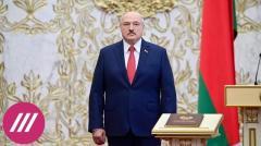Дождь. Чего Лукашенко боится больше: санкций, новых выборов или объятий Кремля от 24.09.2020