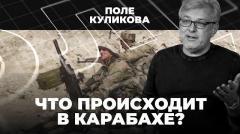 Что происходит в Карабахе? Ситуация в Белоруссии и на постсоветском пространстве. Поле Куликова