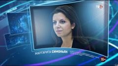 Право знать. Маргарита Симоньян от 12.09.2020