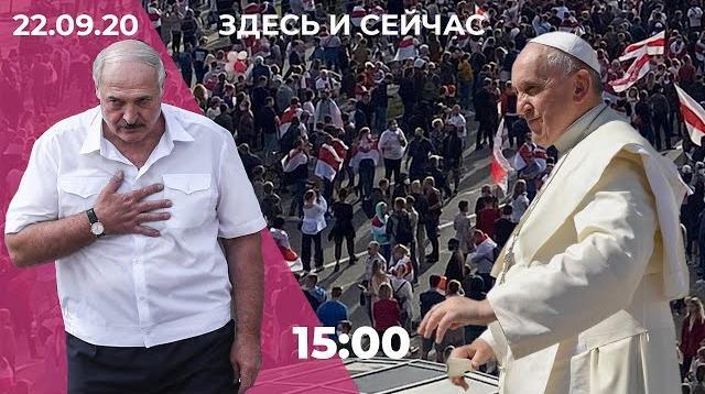 Телеканал Дождь 22.09.2020. Зараженных коронавирусом в России все больше. Лукашенко и российские губернаторы