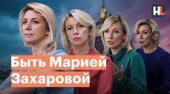 Навальный LIVE. Мария Захарова: королева «испанского стыда» от 16.09.2020