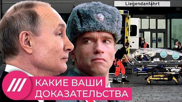 Телеканал Дождь 05.09.2020. Навальный, «новичок» и реакция Кремля. Мнение Михаила Фишмана
