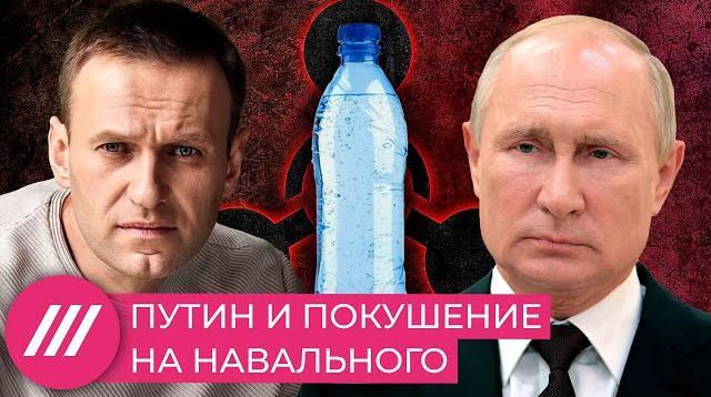 Телеканал Дождь 19.09.2020. Почему Кремль отрицает отравление Алексея Навального. Мнение Михаила Фишмана